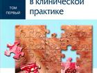 Смотреть фотографию Книги Дерматология Переводные издания 33573596 в Ставрополе