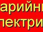 Новое фотографию Электрика (услуги) Услуги эл, монтажа, Авaрийные работы (пропал свет) 33603064 в Ставрополе