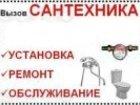 Изображение в Сантехника (оборудование) Сантехника (услуги) Выполню все виды услуг сантехнике по доступным в Ставрополе 0