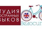 Смотреть foto Разное Изучение испанского и английского языка в Ставрополе 34101118 в Ставрополе