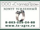 Изображение в   Хомут силовой, Хомут усиленный предлагает в Ставрополе 19