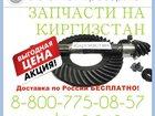 Свежее изображение  Купить вязальный аппарат на пресс подборщик Киргизстан 34325200 в Ставрополе
