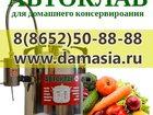 Уникальное фото  консервирование фасоли в домашних условиях 34611598 в Ставрополе