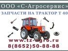 Фото в   Запчасти на трактор ЛТЗ. Магазин Тракторные в Ставрополе 750
