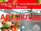 Скачать бесплатно изображение  Автоклав для рыбы 34800108 в Ставрополе