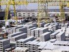 Скачать бесплатно изображение  Производим железобетонные изделия и конструкции (ЖБИ, ЖБК) 34800905 в Ставрополе