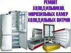Фотография в Строительство и ремонт Ремонт, отделка Профессиональный ремонт бытовых холодильников, в Ставрополе 250