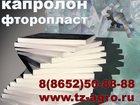 Изображение в   Заказать изготовление манжет и уплотнений в Ставрополе 174