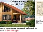Новое фото Строительство домов Деревянный дом в Ставрополе Сруб из оцилиндрованного бревна 35018001 в Ставрополе