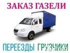 Свежее изображение  Крепкие и Быстрые Грузчики & Газели / Вывоз Мусора 35123053 в Ставрополе