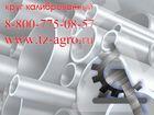 Уникальное фотографию  Круг стальной ГОСТ 35285537 в Ставрополе
