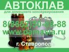 Смотреть изображение  Автоклав дистиллятор 35799964 в Ставрополе