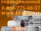 Просмотреть foto  Гофрированный шланг для канализации 36630311 в Ставрополе
