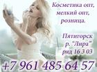 Фото в   Предлагаю Вашему вниманию декоративную косметику в Грозном 0