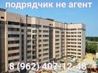 Фотография в   Внимание! Подрядчик не агент! ЖК Аристократ в Ставрополе 1786000