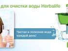 Фото в Красота и здоровье Косметика Фильтр для воды Гербалайф  Сегодня крайне в Ставрополе 111