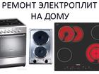 Изображение в Ремонт электроники Ремонт бытовой техники Качественный, недорогой ремонт электрических в Ставрополе 0