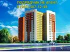 Изображение в   Внимание подрядчик, не агент! Продаются квартиры в Ставрополе 913500