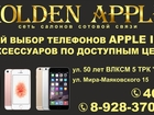 Просмотреть foto  Новый iphone 5s 38852577 в Ставрополе