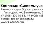 Скачать бесплатно изображение Разное Автоматизация кафе на базе R-Keeper 7 39036557 в Ставрополе