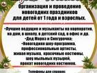 Просмотреть изображение  Дед Мороз и Снегурочка на дом, в школу, в детский сад, в офис и др, 42176004 в Ставрополе