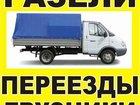 Свежее foto Транспортные грузоперевозки Грузоперевозки, Грузчики, Переезды, 68702497 в Ставрополе