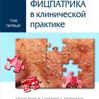 Дерматология Переводные издания