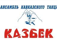 студии ансамбля Казбек/ школа кавказского танца Ансамбль кавказского танца «Казб