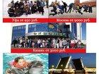 Скачать бесплатно изображение  Школьные туры в Уфу из Стерлитамака 33426376 в Стерлитамаке