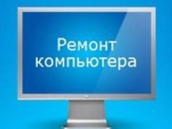 Скачать фотографию  компьютерный мастер стерлитамак 89173532203 34559178 в Стерлитамаке
