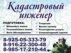 Фотография в   Кадастровый инженер Ступинский и Каширский в Ступино 1000