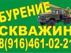 Скачать изображение Другие строительные услуги Бурение скважин на воду под ключ 39968892 в Серпухове