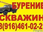 Увидеть foto  Бурение скважин на воду под ключ 44082911 в Чехове