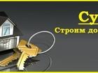 Фотография в Строительство и ремонт Строительство домов «Судак-Строй» предлагает свои услуги по строительству в Судак 0