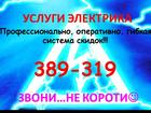Изображение в Электрика Электрика (услуги) Ремонт и замена электропроводки  Выполняем в Сургуте 100