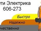 Уникальное изображение Электрика (услуги) Электрика на дом Сургут, Ремонт проводки 32609518 в Сургуте
