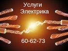 Фотография в Электрика Электрика (услуги) Петрович предлагает Услуги Электрика, Муж в Сургуте 0