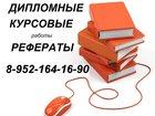 Увидеть foto Курсовые, дипломные работы Дипломные, курсовые, рефераты 32856463 в Сургуте