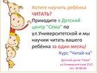 Смотреть фотографию Репетиторы Научим читать за месяц 33194069 в Сургуте