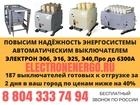 Просмотреть фотографию  Предлагаем Выключатели серии ЭЛЕКТРОН Э06,Э16,Э25,Э40,Про от 250А до 6300А, 38617436 в Москве