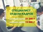Новое изображение Курсы, тренинги, семинары Курсы 38731258 в Сургуте