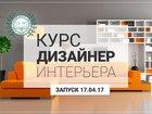 Увидеть изображение Курсы, тренинги, семинары Курс Дизайн интерьера 38860946 в Сургуте