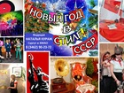 Увидеть foto Организация праздников Новогодняя вечеринка в стиле СССР 44044599 в Сургуте