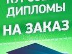 Увидеть фото Курсовые, дипломные работы Дипломные, ВКР, курсовые, отчёты по практике (экономические дисциплины) 58460773 в Сургуте
