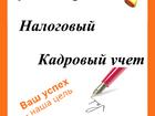 Фото в Услуги компаний и частных лиц Бухгалтерские услуги и аудит Подготовка бухгалтерской и налоговой отчетности, в Суворове 0