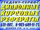 Фотография в   Дипломные, курсовые, рефераты на заказ в в Смоленске 120