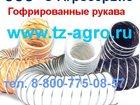 Уникальное фото  Купить шланг гофрированный 33025791 в Сыктывкаре