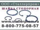 Уникальное изображение  Шайба стопорная купить 33029335 в Сыктывкаре