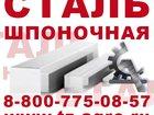 Смотреть изображение  Купить сталь шпоночную 34159161 в Сыктывкаре