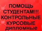 Свежее фото  Диплом, курсовая, реферат, контрольная, отчет, задачи, сочинения 38391516 в Сыктывкаре